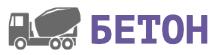 Бетон: марки, заливка, изделия, виды