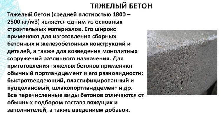 компонентом тяжелого бетона не является