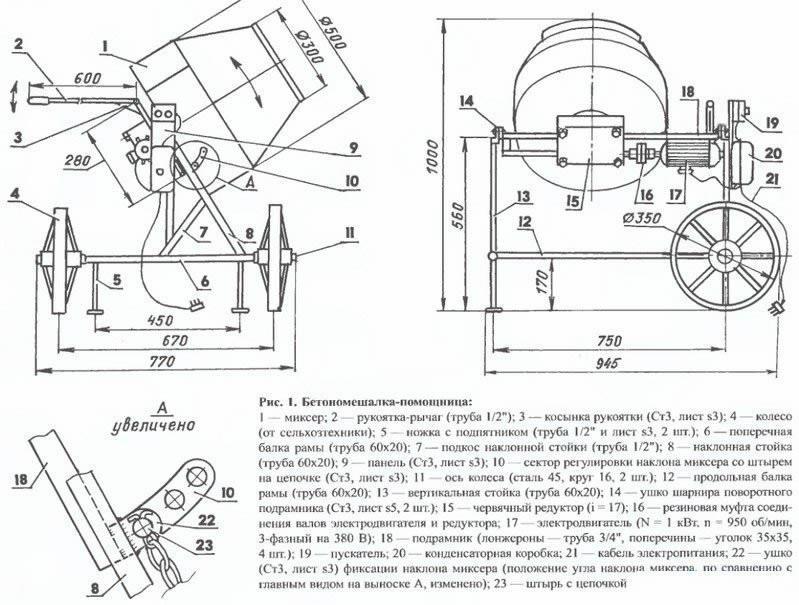 чертеж бетономешалки