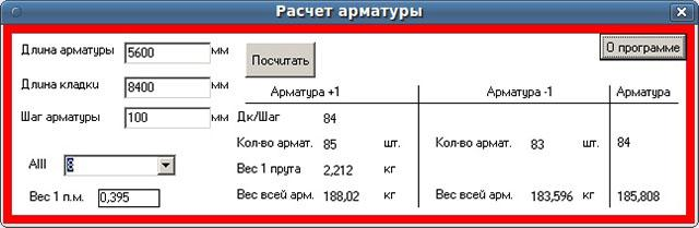 Программа для расчёта арматуры на ж/б конструкции