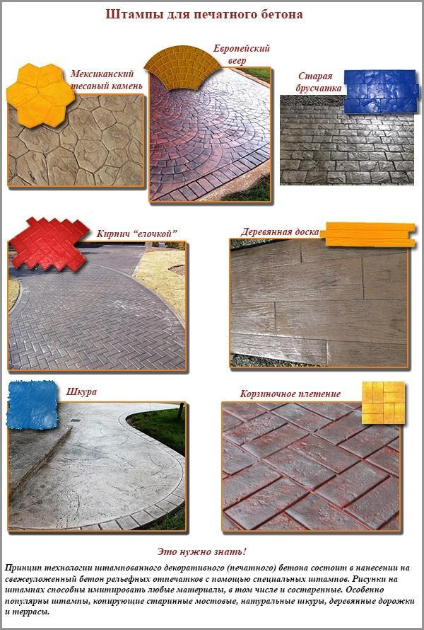 разнообразие штампов для печатного бетона
