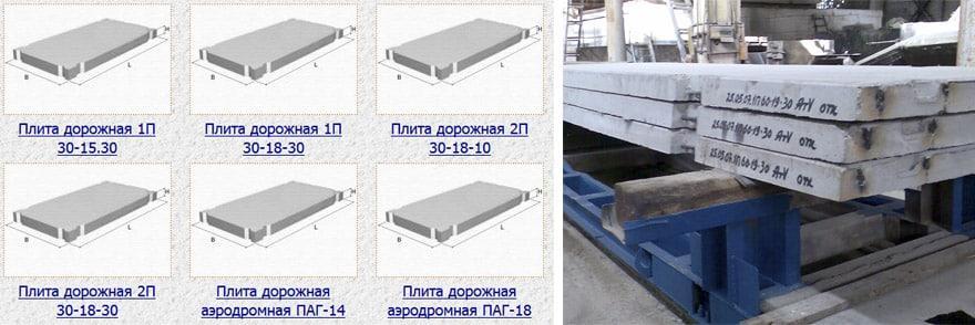 разновидности тротуарной бетонной плиты