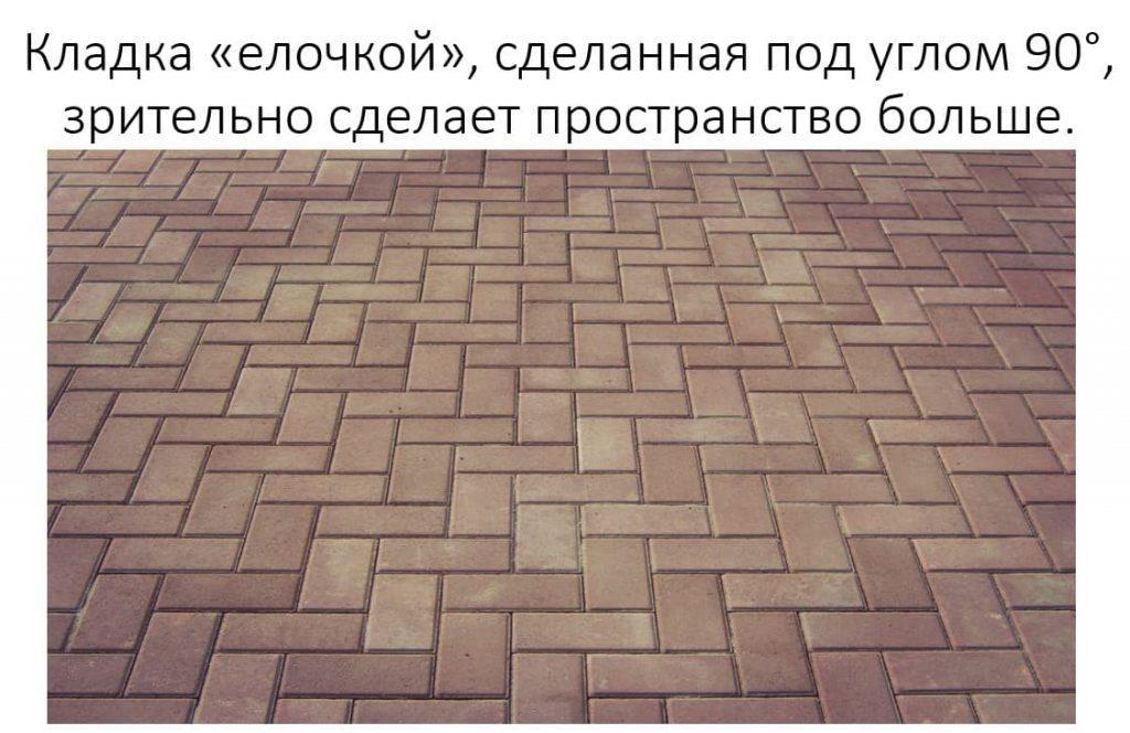 укладка тротуарной плитки елочка