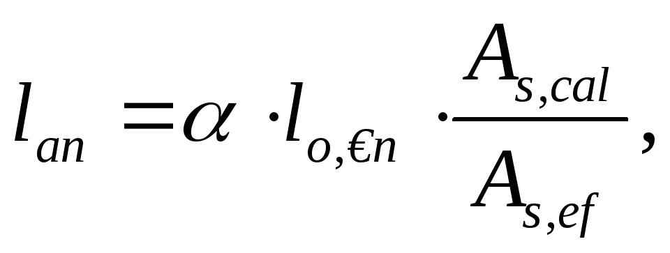 формула расчета расчетной длины арматуры