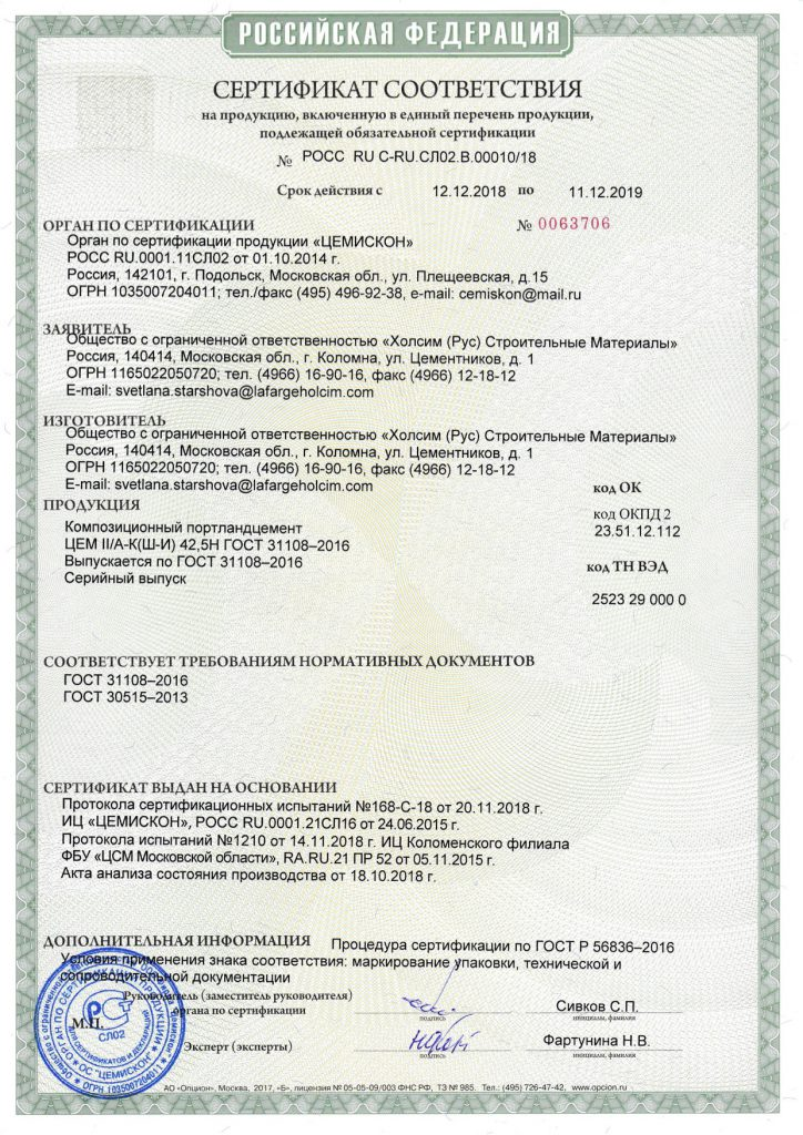пример сертификата на цемент