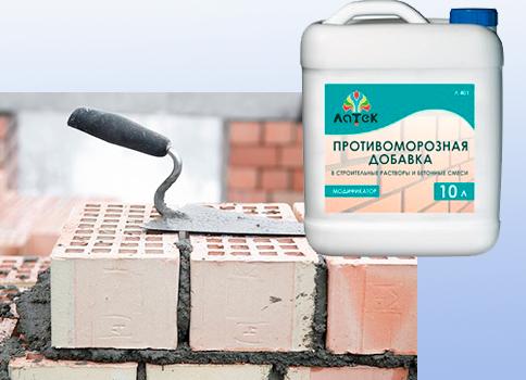 противоморозная добавка для бетона