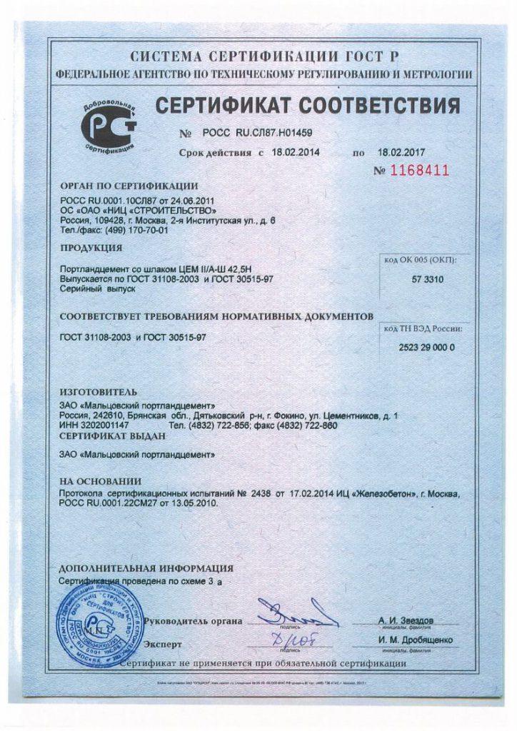 вид сертификата для цемента