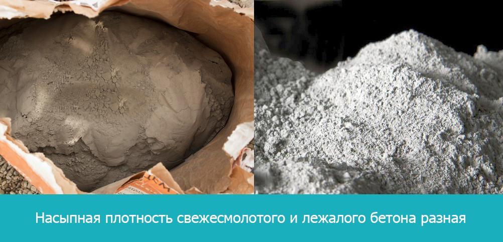 разные виды насыпной плотности цемента