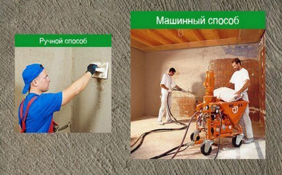 Сравнение механизированного и ручного способа нанесения штукатурки