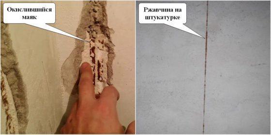 Как ржавеет маяк после штукатурки стен