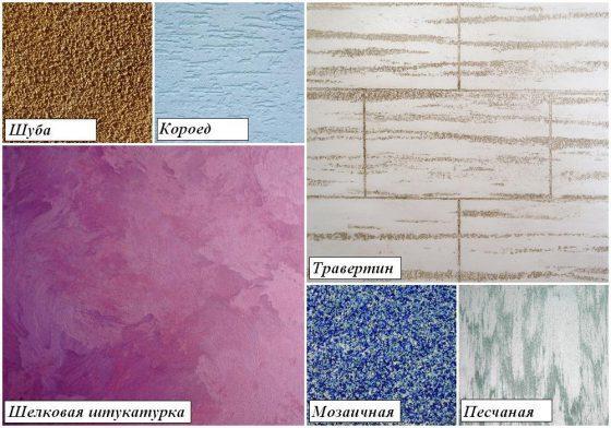 Разные виды декоративной штукатурки